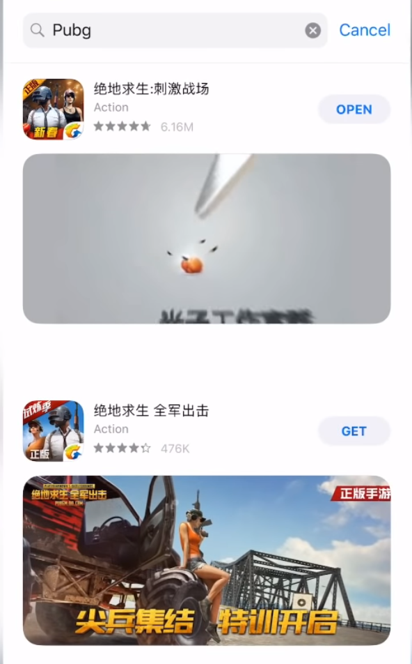 Download PUBG Mobile Chinese Version iOS