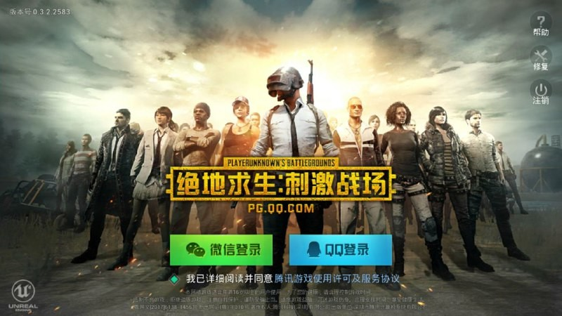 PUBG Mobile in China: Download & Play PUBG Mobile Chinese
